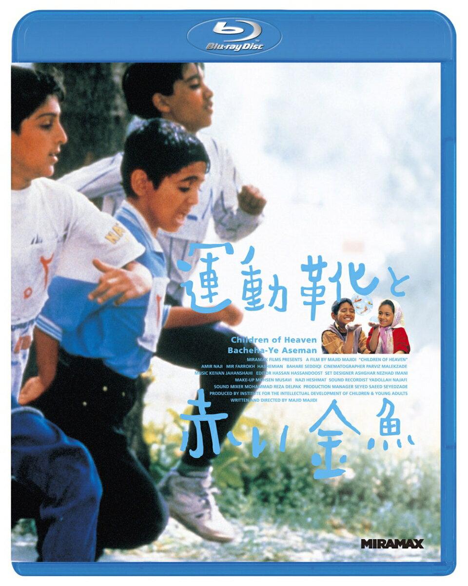 運動靴と赤い金魚【Blu-ray】