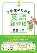 小学生のための英語練習帳(3)
