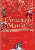 坂田靖子のクリスマス★マニア!