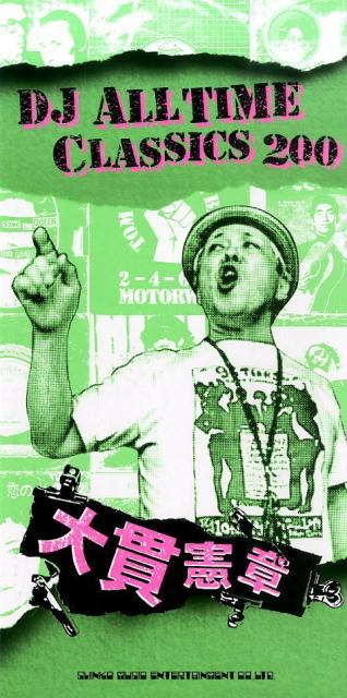 本・雑誌・コミック, 楽譜 DJ ALL TIME CLASSICS 200