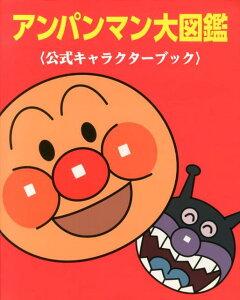 【送料無料】アンパンマン大図鑑〈公式キャラクターブック〉 [ やなせたかし ]
