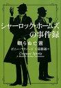 シャーロック・ホームズの事件録 眠らぬ亡霊 (ハーパーBOOKS 116) [ ボニー・マクバード ]