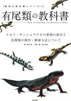 有尾類の教科書
