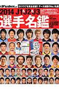 J1&J2&J3選手名鑑(2014)