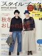 ミセスのスタイルブック 2016年 11月号 [雑誌]
