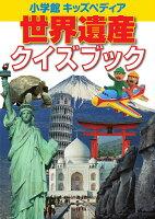 世界遺産クイズブック