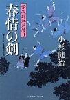 春情の剣 栄次郎江戸暦6 (二見時代小説文庫) [ 小杉健治 ]