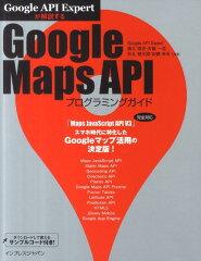 【楽天ブックスなら送料無料】Google Maps APIプログラミングガイド [ 勝又雅史 ]