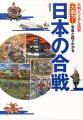 大迫力!写真と絵でわかる日本の合戦