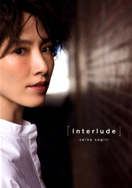 早霧せいな フォトブック 『 Interlude 』
