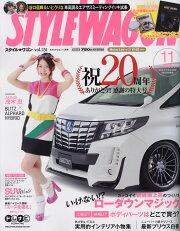 STYLE WAGON (スタイル ワゴン) 2016年 11月号 [雑誌]