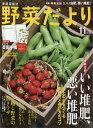 野菜だより 2016年 11月号 [雑誌] - 楽天ブックス