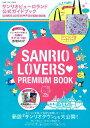 【送料無料】サンリオピューロランド公式ガイドブック SANRIO LOVERS PREMIUM BOOK [ 学研...