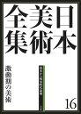 【送料無料】日本美術全集(第16巻(幕末から明治時代前期) [ 辻惟雄 ]