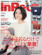 In Red (インレッド) 2016年 11月号 [雑誌]