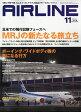 AIRLINE (エアライン) 2016年 11月号 [雑誌]