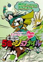 ももクロChan Blu-ray 飛び出す 5色のジュブナイル 第10集 緑のキュウリは苦手ですの巻【Blu-ray】