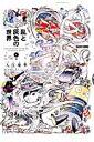 乱と灰色の世界(4) (ビームコミックス) [ 入江亜季 ]