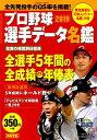 プロ野球選手データ名鑑(2019) (別冊宝島)の商品画像