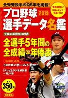 プロ野球選手データ名鑑(2019)