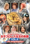 JWP 旗揚げ20周年記念DVD 女子プロレス女王の系譜 VOL.2 〜JWP 認定無差別級列伝〜 [ (格闘技) ]
