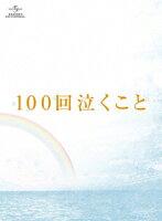 100回泣くこと Blu-ray&DVD愛蔵版【初回限定生産】【Blu-ray】