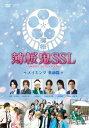 薄桜鬼SSL〜sweet school life〜 メイキング 教師篇 [ 中村優一 ]