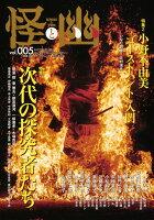 怪と幽 vol.005 2020年9月(5;46)
