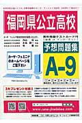 福岡県公立高校予想問題集A-9