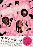 マギアアーカイブ 1 マギアレコード魔法少女まどか☆マギカ外伝 設定資料集