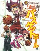 うまくなるミニバスケットボール