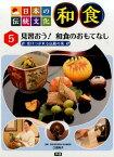 日本の伝統文化和食(5) 見習おう!和食のおもてなし [ 江原絢子 ]