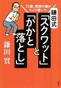 鎌田式 「 スクワット 」 と 「 かかと落とし 」 70歳、医師の僕がたどり着いた