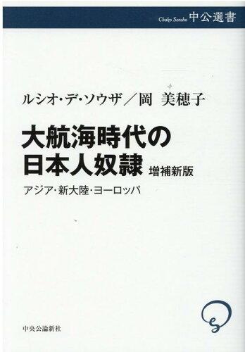 大航海時代の日本人奴隷