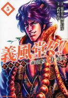 義風堂々!!直江兼続〜前田慶次月語り〜(5)