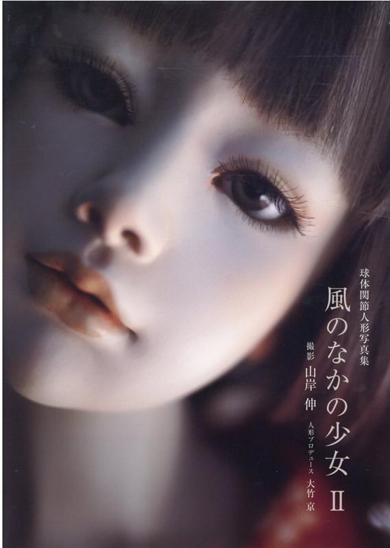 風のなかの少女(2)
