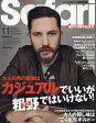 Safari (サファリ) 2016年 11月号 [雑誌]