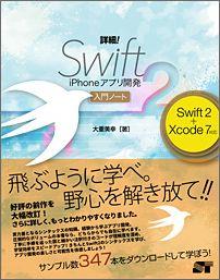 詳細 Swift 2 iPhoneアプリ開発入門ノート [ 大重美幸 ]