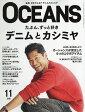 OCEANS (オーシャンズ) 2016年 11月号 [雑誌]