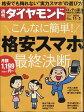 週刊 ダイヤモンド 2016年 11/5号 [雑誌]