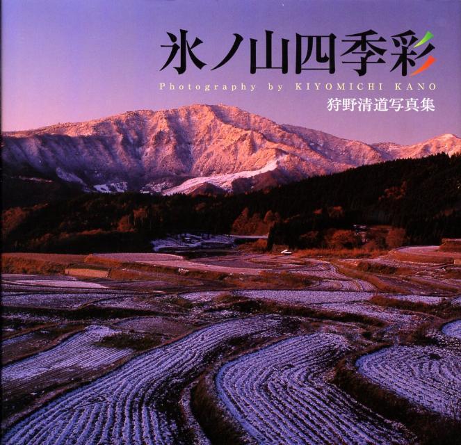 氷ノ山四季彩