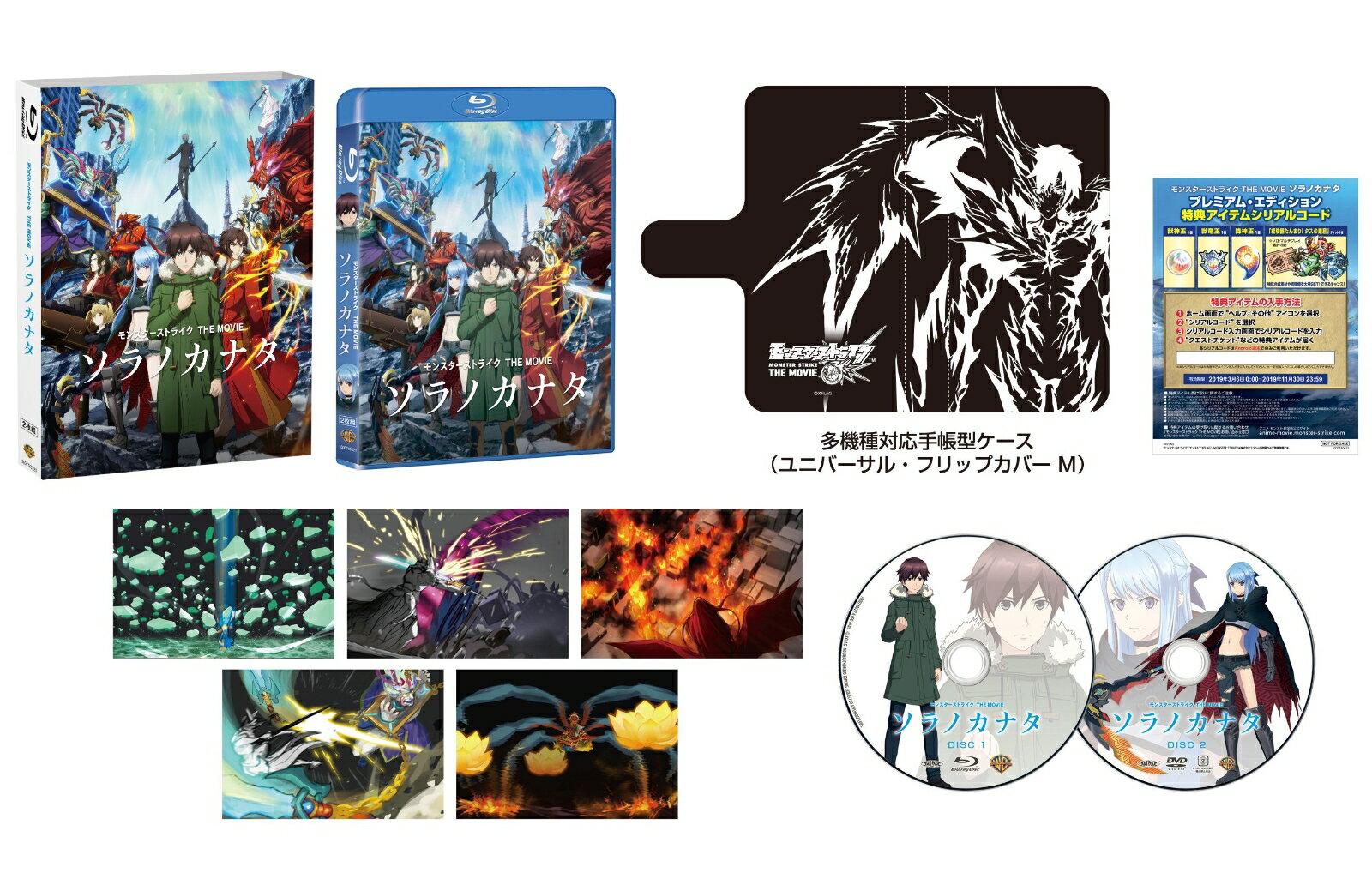 モンスターストライク THE MOVIE ソラノカナタ プレミアム・エディション(2枚組/BD+特典DVD)(2,500セット限定/スマホケース付)(数量限定生産)【Blu-ray】