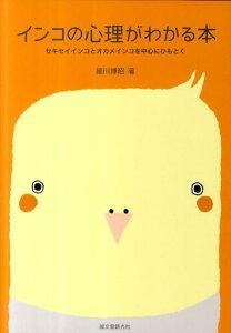 【送料無料】インコの心理がわかる本