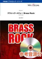 クラシック・メドレーBrass Rock