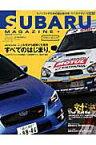 スバルマガジン(vol.01(2015 SUM) スバリストのための面白教科書 すべてのはじまり。ニュル初参戦のプローバ2005 WRX S (Cartop mook)
