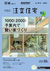 SUUMO注文住宅 茨城で建てる 2017年 秋冬号 [雑誌]
