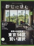 都心に住む by SUUMO (バイ スーモ) 2017年 11月号 [雑誌]