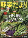 野菜だより 2017年 11月号 [雑誌] - 楽天ブックス