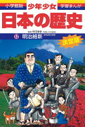 日本の歴史 明治維新