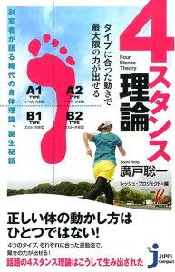【楽天ブックスならいつでも送料無料】4スタンス理論 [ レッシュ・プロジェクト ]
